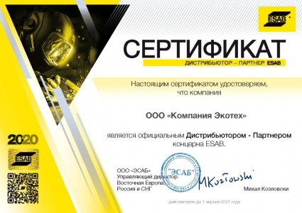 Электрод OK 63.20 ESAB