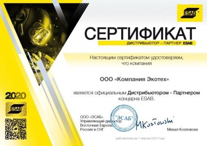 Электроды ESAB УОНИИ 13/55 4 мм.