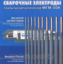 Электроды МГМ 50к 3мм Межгосметиз