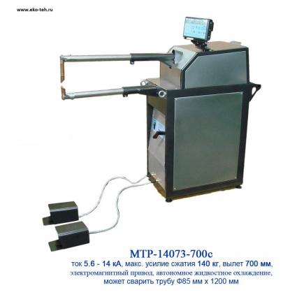 МТР-14073-750с (14кА, вылет 750 мм)